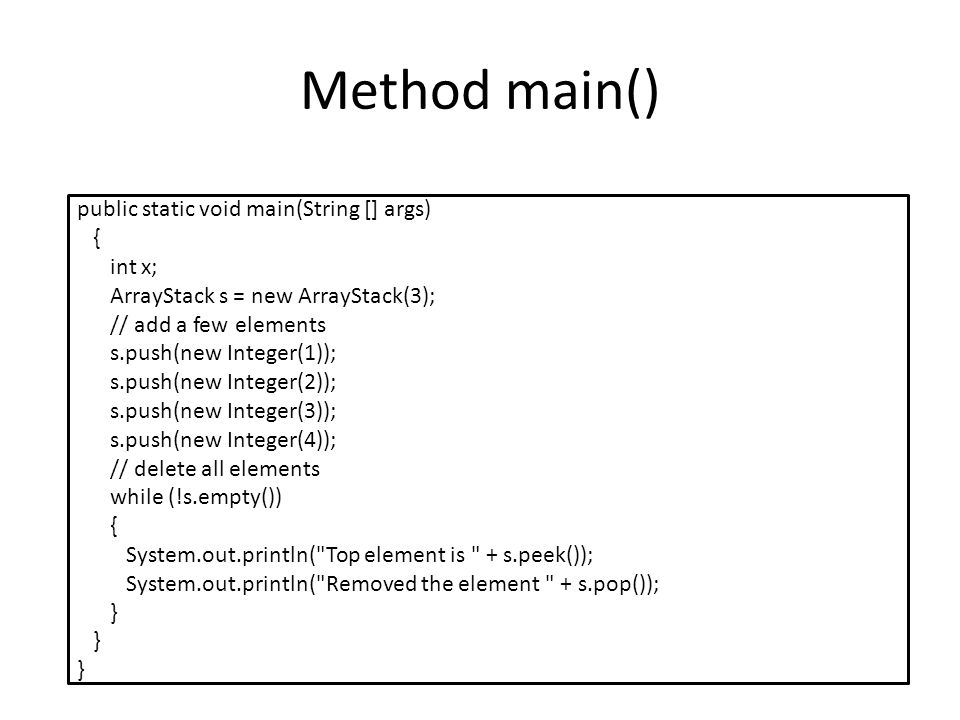 Method main() public static void main(String [] args) { int x;